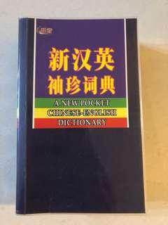 Chinese and English Dictionary