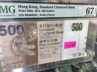2014 渣打銀行 500圓 BE 666222 67EPQ 雙豹子號