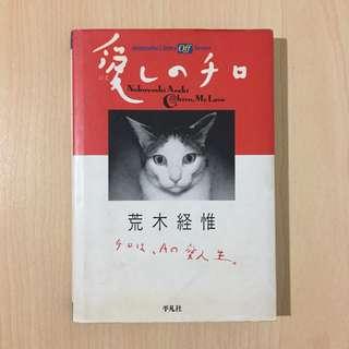 Nobuyoshi Araki Chiro, My Love Photo Book