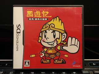 NDS GAME - 西遊記