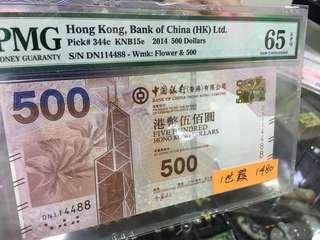 2014 中國銀行 500圓 DN 114488 65EPQ 對子號 一世發