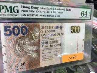 2014 渣打銀行 500圓 BF 266266 64EPQ 重複號