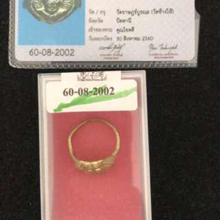 AC Tim (Wat Chang Hai) Silver ring made in 2506 for rent
