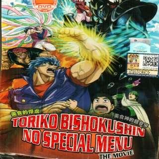 Toriko Bishokushin No Special Menu The Movie Anime DVD