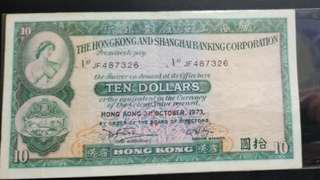 1973 年 匯豐 10 蚊 十蚊 拾圓 Ten Dollars 紙幣 收藏