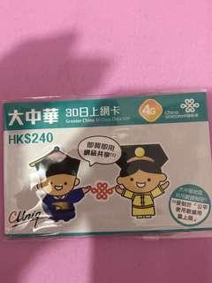 中國聯通大中華30日上網卡 3GB 4G 無限數據