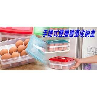 [手提式雙層雞蛋收納盒] 易放存放雞蛋,不易使雞蛋破碎,二層收納每層可分別收納12隻雞蛋,防塵上蓋,保護內盒乾淨衛生