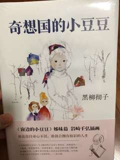 Totto-chan the little girl at the window (Chinese version)