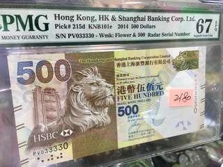 2014 匯豐銀行 500圓 PV 033330 67EPQ 雷達號