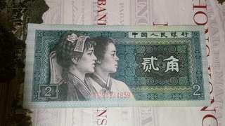 中國人民銀行2角