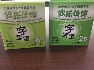 Chinese language 欢乐伙伴 字宝宝 P2