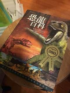 恐龍百科 百科全書 原價250 超新淨小朋友書籍