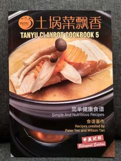 Tanyu Claypot Cookbook 5 - Bilingual Edition (BN)