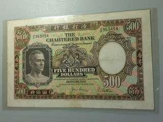1977年 渣打銀行伍佰元 鏡架