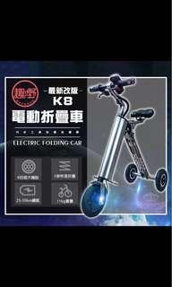 K8 電動折疊車《30公里版》8吋大輪子 5秒收納 電動車