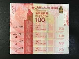 (號碼HK081740-3)2017年 中國銀行(香港)百年華誕 紀念鈔 - 中銀 紀念鈔