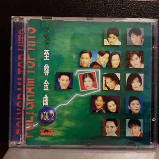 CD》至尊金曲 vol 2