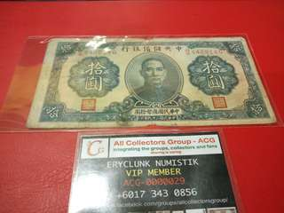 Duit Lama Central Reserve Bank of China 10 Yuan 1940