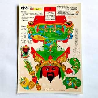 Postcard/ Paper Model - Guan Yu ( 關公 )