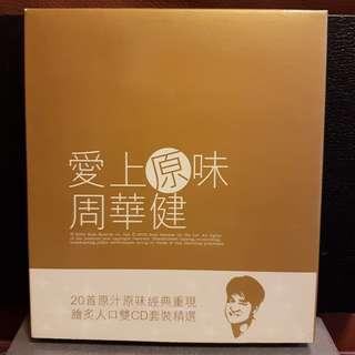 2CD》周华健 - 爱上原味周华健