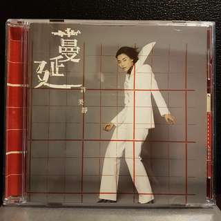 CD》许美静 - 蔓延