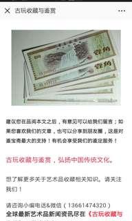 稀有品種 79年中國銀行 外匯兌換券 一角 有心人開價