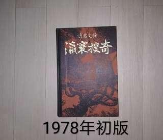 中古罕有(讀者文集)瀛寰搜奇