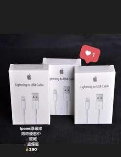 🚚 Iphone原廠充電線