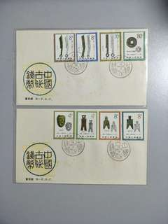 B FDC T71 Ancient Coins 2