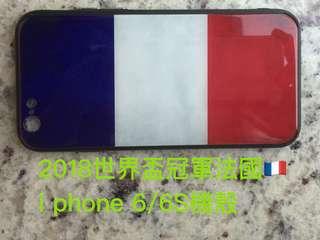 2018 世界盃冠軍法國🇫🇷i phone 6/6S機殼