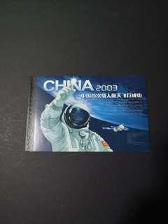 D27  2003中国首次载人航天飞行成功
