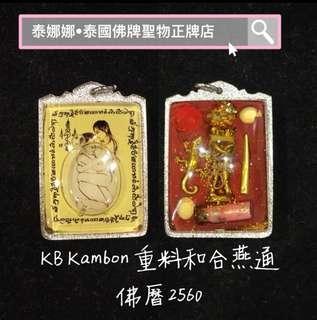 泰國佛牌聖物 古巴kambon •重料和合牌