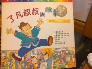 🌈彩印兒童說理故事書