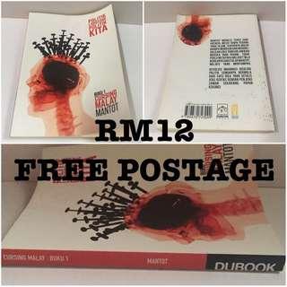 Novel Melayu Dubook Press CURSING MALAY: Buku1 - POLITIK LOBOTOMI POLITIK KITA oleh Mantot