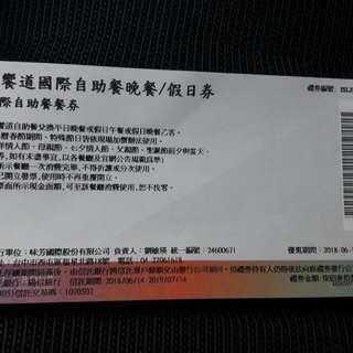星饗道國際自助餐卷『晚餐/假日』兩張