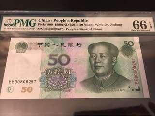 1999年9950 人仔$50,EE孖冠,PMG 66EPQ