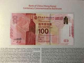 (號碼:186898)2017年 中國銀行(香港)百年華誕 紀念鈔 BOC100 - 中銀 紀念鈔