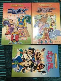 新家坡学生读本 西游记 三国演义 水浒传