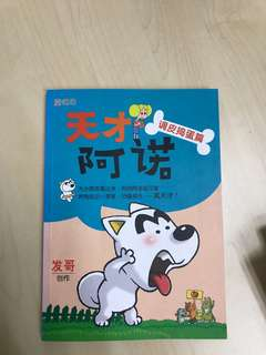 Chinese comic