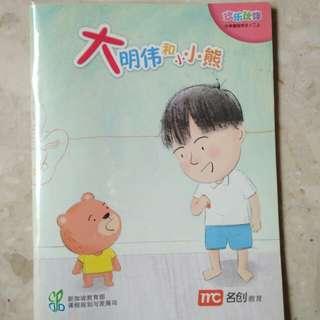 Higher Chinese reader 2B 欢乐伙伴 二上