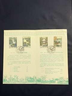 China Stamp- 1984 T96 Folder