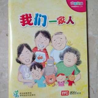 Higher Chinese Reader 2A 欢乐伙伴 二上