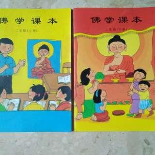 佛学课本 (MBS) Buddhist textbook for Primary 2