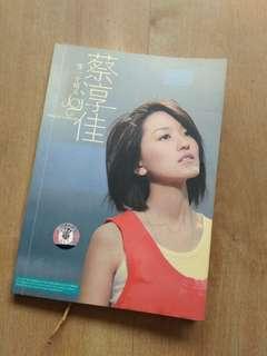 🚚 蔡淳佳 等一个晴天 music CD