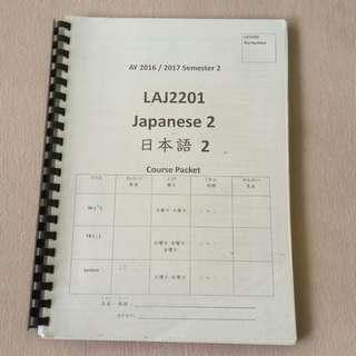 🚚 Japanese
