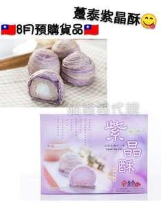 🇹🇼台灣躉泰紫晶酥🇹🇼