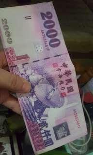 Dompet uang china