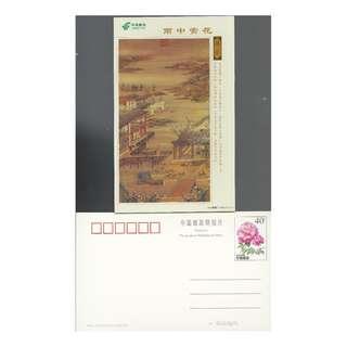 GPA35-04-肆月-雨中賞花-,粵郵廣郵資明信片,新穎