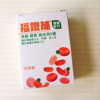 福鐵補 (葉酸配方) 鐵片