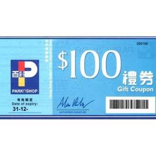 百佳 現金卷 $100
